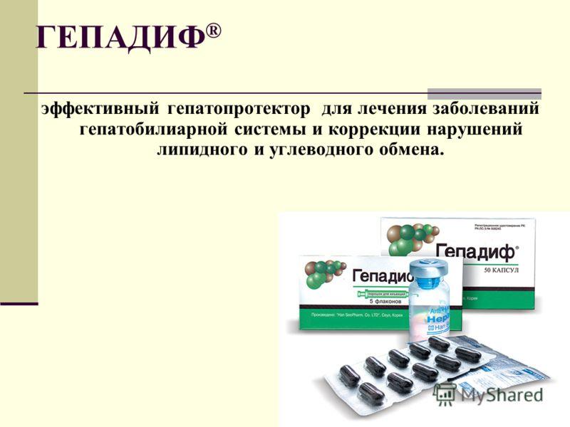 ГЕПАДИФ ® эффективный гепатопротектор для лечения заболеваний гепатобилиарной системы и коррекции нарушений липидного и углеводного обмена.