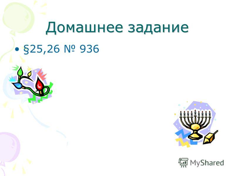 Домашнее задание §25,26 936