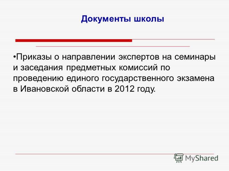 Документы школы Приказы о направлении экспертов на семинары и заседания предметных комиссий по проведению единого государственного экзамена в Ивановской области в 2012 году.