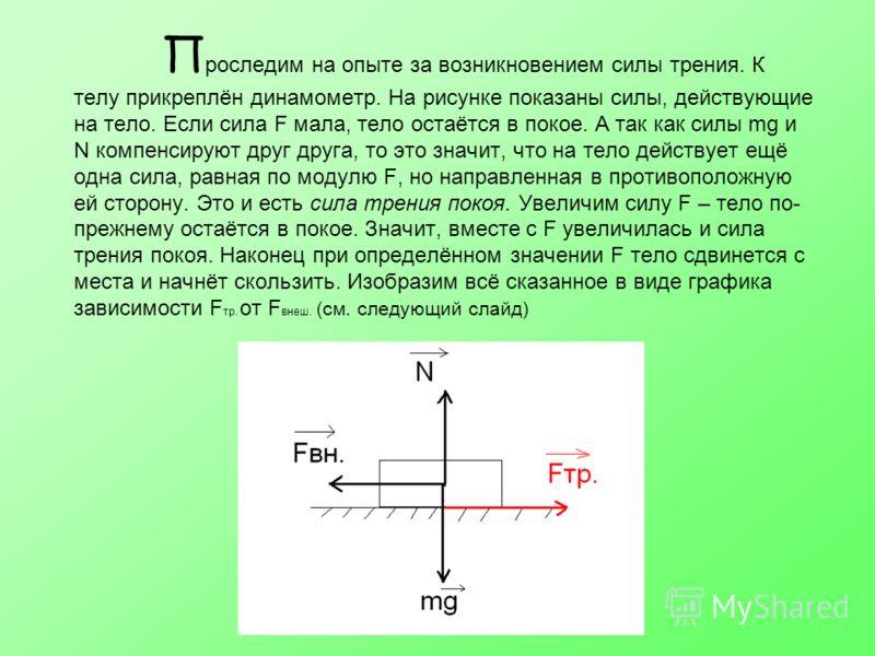 Особенности сил трения: 1.При соприкосновении 2.Вдоль поверхности 3.Против движения