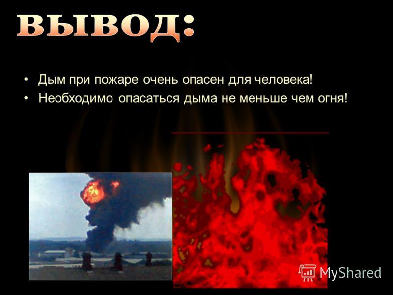 Дым при пожаре очень опасен для человека! Необходимо опасаться дыма не меньше чем огня!