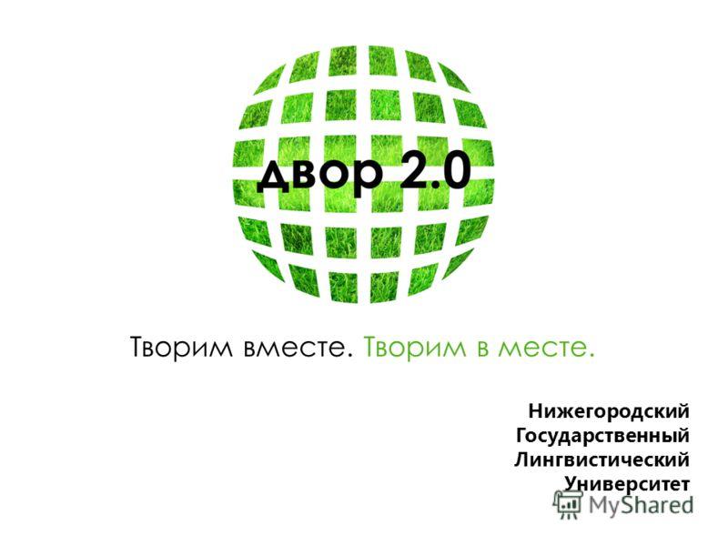 Нижегородский Государственный Лингвистический Университет Творим вместе. Творим в месте.