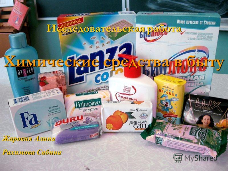 Исследовательская работа Химические средства в быту Жаровня Алина Рахимова Сабина
