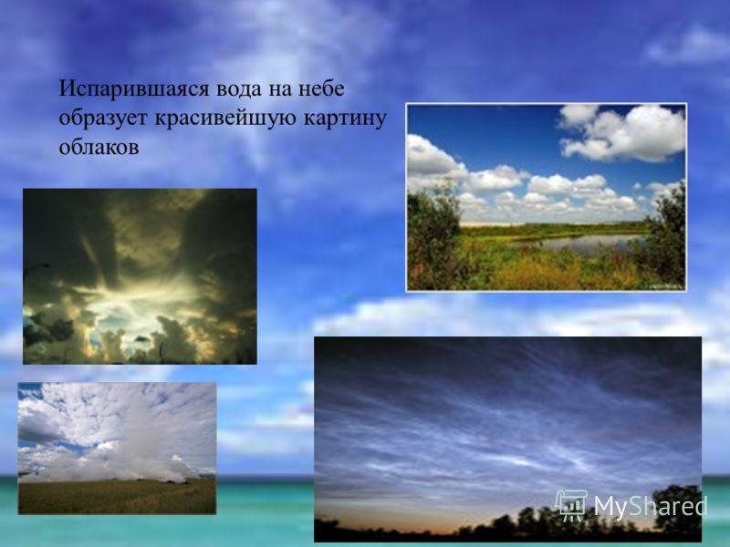 Испарившаяся вода на небе образует красивейшую картину облаков