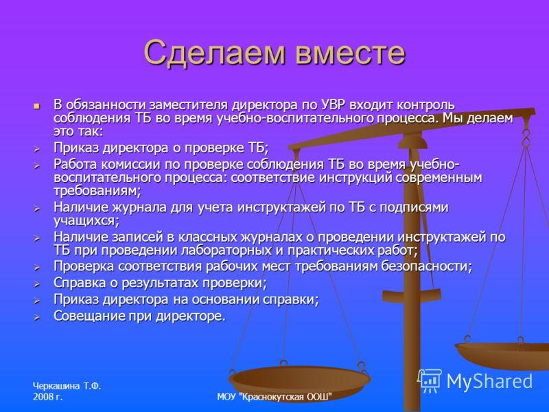 Черкашина Т.Ф. 2008 г.МОУ
