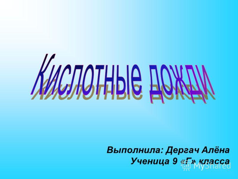 Выполнила: Дергач Алёна Ученица 9 «Г» класса