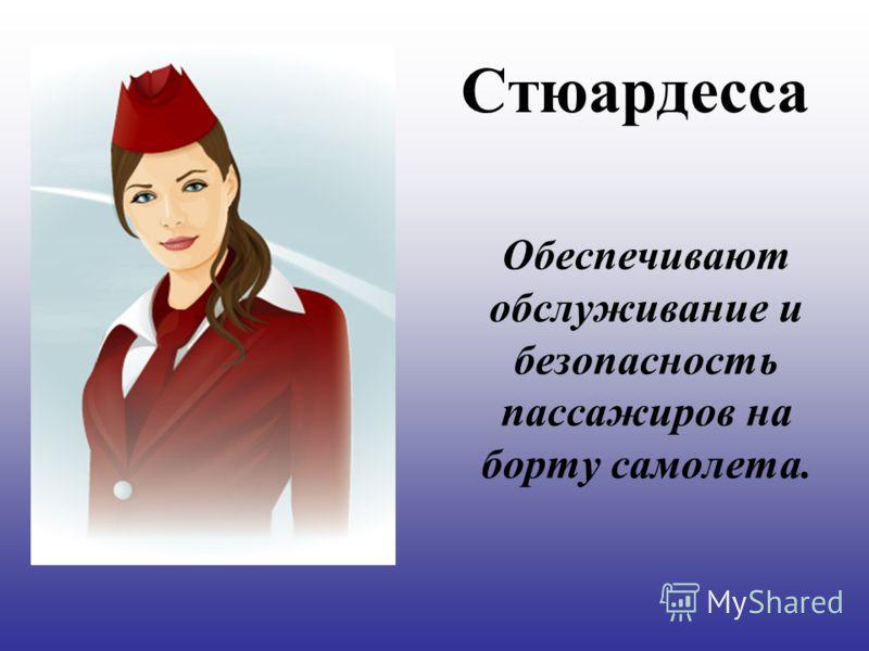 Стюардесса Обеспечивают обслуживание и безопасность пассажиров на борту самолета.