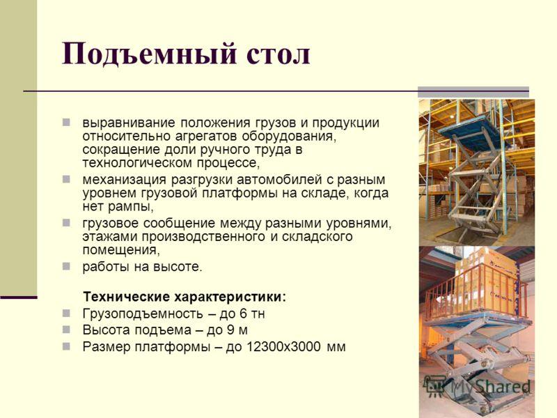 Подъемный стол выравнивание положения грузов и продукции относительно агрегатов оборудования, сокращение доли ручного труда в технологическом процессе, механизация разгрузки автомобилей с разным уровнем грузовой платформы на складе, когда нет рампы,