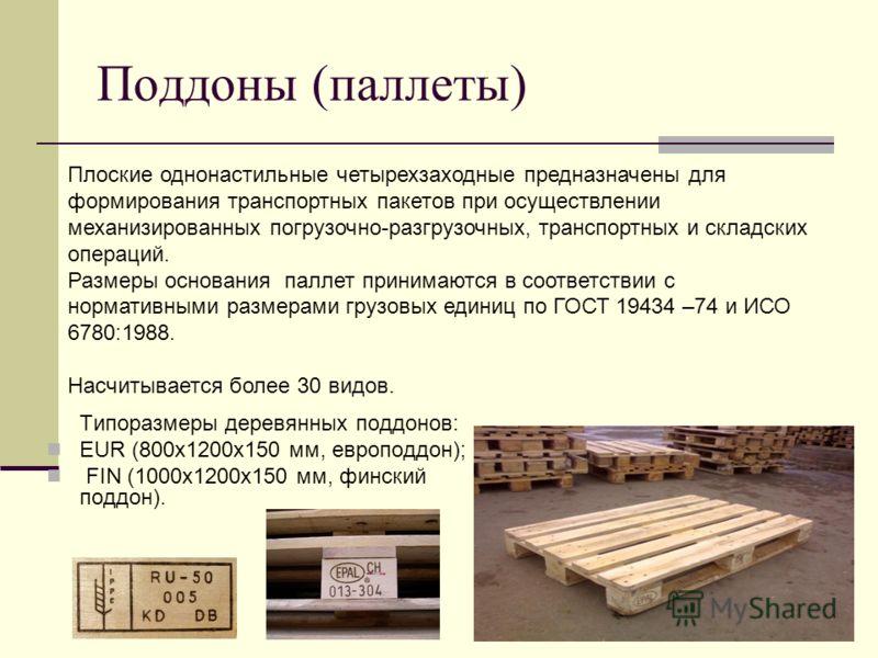 Поддоны (паллеты) Типоразмеры деревянных поддонов: EUR (800х1200х150 мм, европоддон); FIN (1000х1200х150 мм, финский поддон). Плоские однонастильные четырехзаходные предназначены для формирования транспортных пакетов при осуществлении механизированны