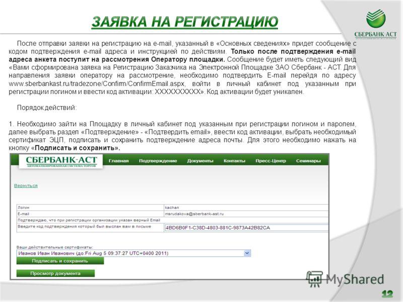 После отправки заявки на регистрацию на e-mail, указанный в «Основных сведениях» придет сообщение с кодом подтверждения e-mail адреса и инструкцией по действиям. Только после подтверждения e-mail адреса анкета поступит на рассмотрения Оператору площа
