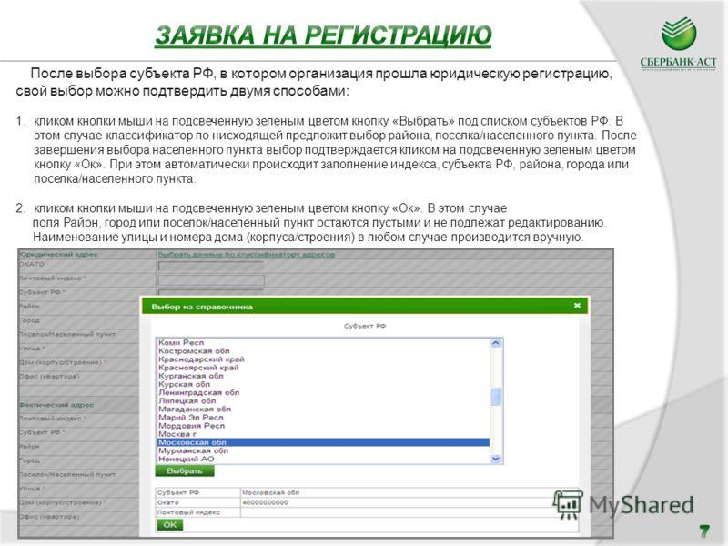 После выбора субъекта РФ, в котором организация прошла юридическую регистрацию, свой выбор можно подтвердить двумя способами: 1.кликом кнопки мыши на подсвеченную зеленым цветом кнопку «Выбрать» под списком субъектов РФ. В этом случае классификатор п