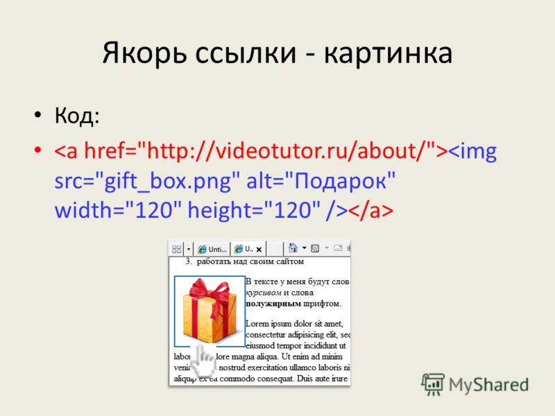 Якорь ссылки - картинка Код: