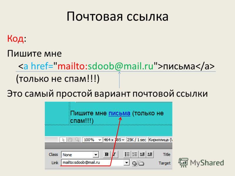 Почтовая ссылка Код: Пишите мне письма (только не спам!!!) Это самый простой вариант почтовой ссылки