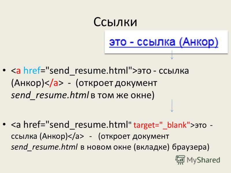 Ссылки это - ссылка (Анкор) - (откроет документ send_resume.html в том же окне) это - ссылка (Анкор) - (откроет документ send_resume.html в новом окне (вкладке) браузера)