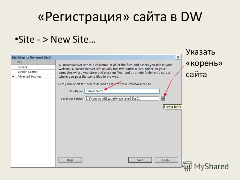 «Регистрация» сайта в DW Site - > New Site… Указать «корень» сайта