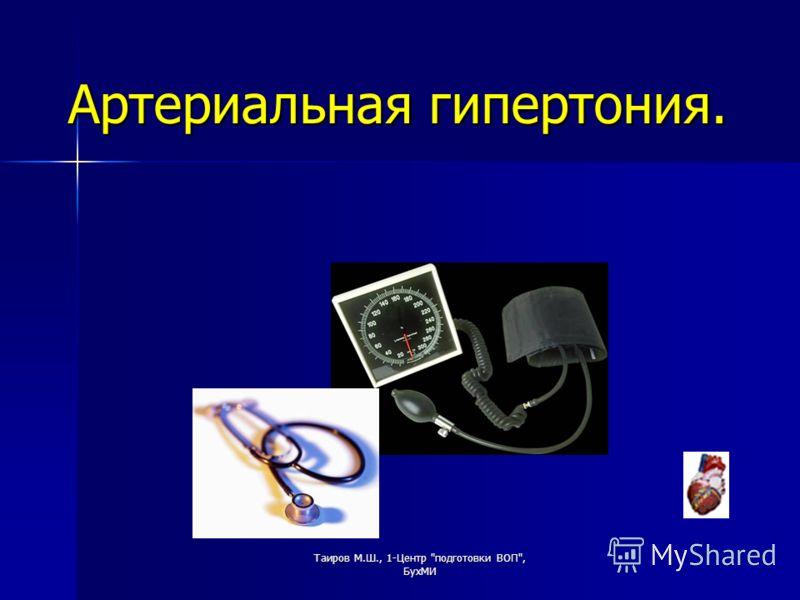 Таиров М.Ш., 1-Центр подготовки ВОП, БухМИ Артериальная гипертония.