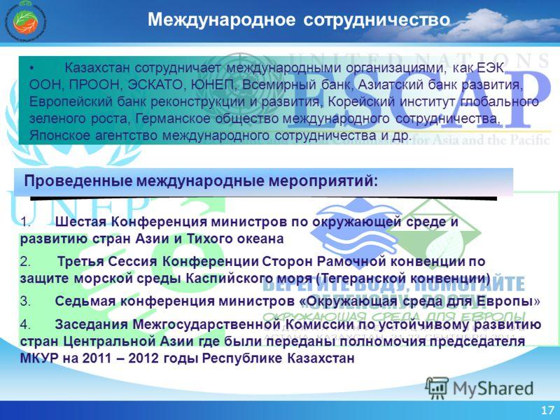 17 Международное сотрудничество Казахстан сотрудничает международными организациями, как ЕЭК ООН, ПРООН, ЭСКАТО, ЮНЕП, Всемирный банк, Азиатский банк развития, Европейский банк реконструкции и развития, Корейский институт глобального зеленого роста,