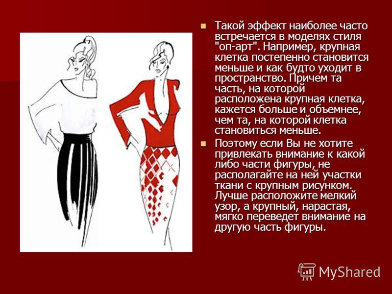 Такой эффект наиболее часто встречается в моделях стиля