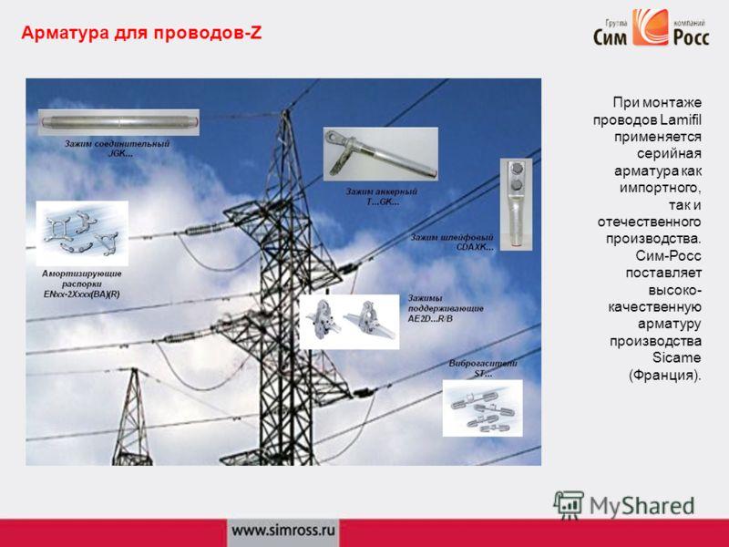 Арматура для проводов-Z При монтаже проводов Lamifil применяется серийная арматура как импортного, так и отечественного производства. Сим-Росс поставляет высоко- качественную арматуру производства Sicame (Франция).
