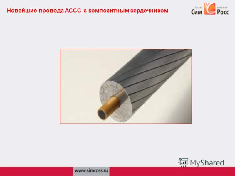 Новейшие провода АССС с композитным сердечником