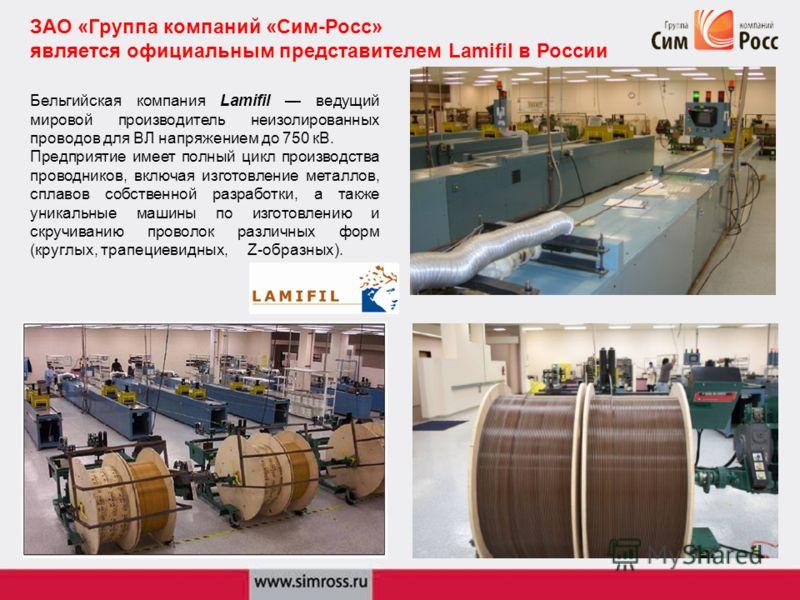 ЗАО «Группа компаний «Сим-Росс» является официальным представителем Lamifil в России Бельгийская компания Lamifil ведущий мировой производитель неизолированных проводов для ВЛ напряжением до 750 кВ. Предприятие имеет полный цикл производства проводни