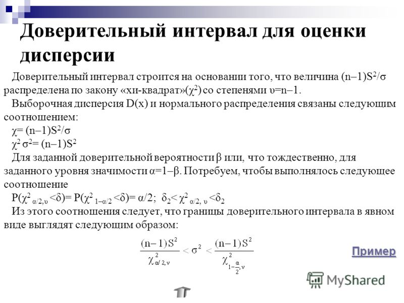 Доверительный интервал для оценки дисперсии Доверительный интервал строится на основании того, что величина (n–1)S 2 /σ распределена по закону «хи-квадрат»(χ 2 ) со степенями υ=n–1. Выборочная дисперсия D(x) и нормального распределения связаны следую