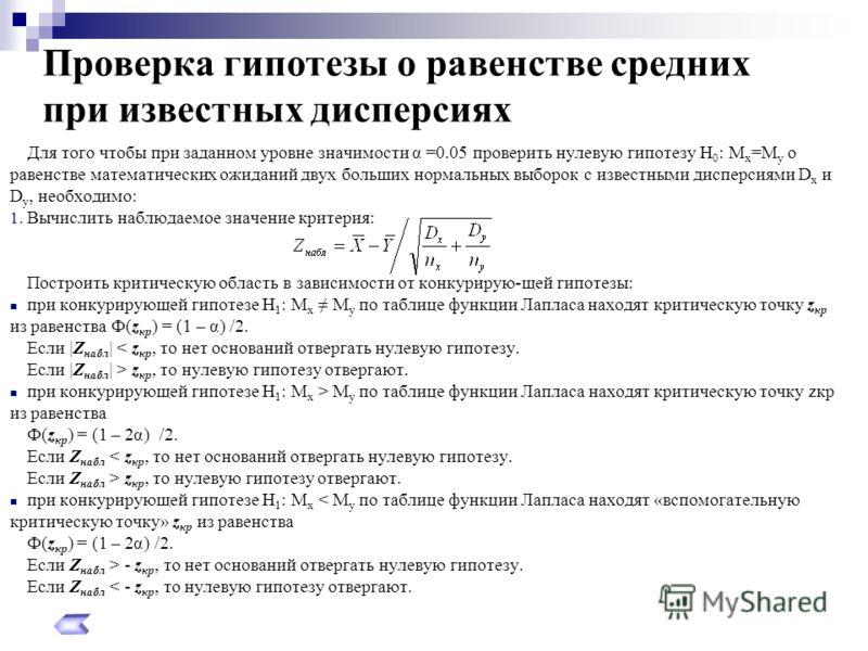 Для того чтобы при заданном уровне значимости α =0.05 проверить нулевую гипотезу Н 0 : М х =М у о равенстве математических ожиданий двух больших нормальных выборок с известными дисперсиями D х и D у, необходимо: 1. Вычислить наблюдаемое значение крит