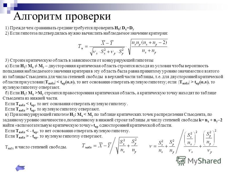 1) Прежде чем сравнивать средние требуется проверить Н 0 : D х =D у 2) Если гипотеза подтвердилась нужно вычислить наблюдаемое значение критерия: 3) Строим критическую область в зависимости от конкурирующей гипотезы а) Если Н 1 : М х М у – двусторонн