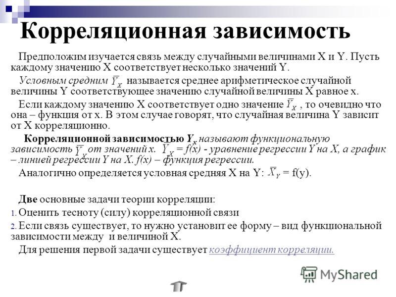 Корреляционная зависимость Предположим изучается связь между случайными величинами Х и Y. Пусть каждому значению Х соответствует несколько значений Y. Условным средним называется среднее арифметическое случайной величины Y соответствующее значению сл