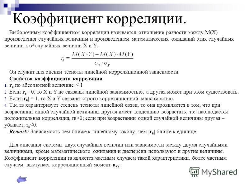 Коэффициент корреляции. Выборочным коэффициентом корреляции называется отношение разности между М(Х) произведения случайных величины и произведением математических ожиданий этих случайных величин к σ² случайных величин X и Y. Он служит для оценки тес