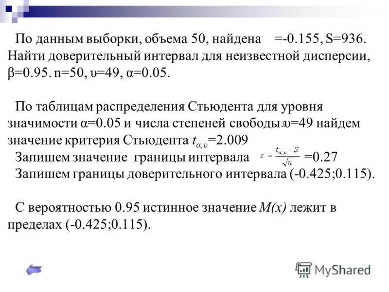 По данным выборки, объема 50, найдена =-0.155, S=936. Найти доверительный интервал для неизвестной дисперсии, β=0.95. n=50, υ=49, α=0.05. По таблицам распределения Стьюдента для уровня значимости α=0.05 и числа степеней свободы υ=49 найдем значение к