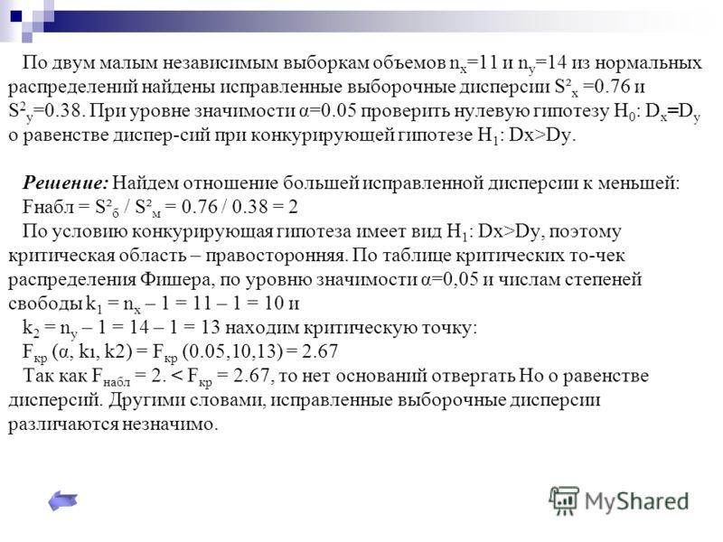 По двум малым независимым выборкам объемов n x =11 и n y =14 из нормальных распределений найдены исправленные выборочные дисперсии S² x =0.76 и S 2 y =0.38. При уровне значимости α=0.05 проверить нулевую гипотезу Н 0 : D x =D y о равенстве диспер-сий