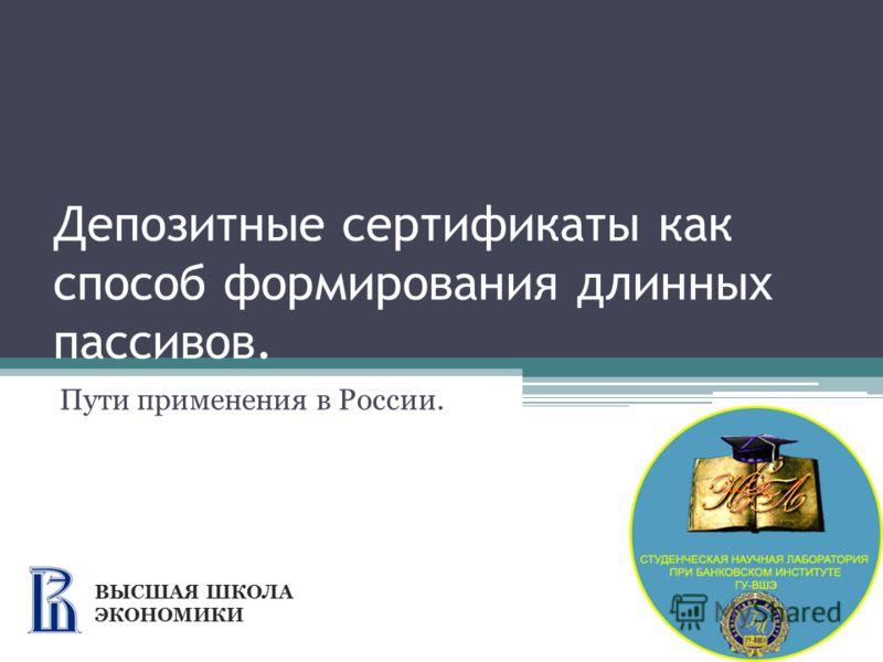 Депозитные сертификаты как способ формирования длинных пассивов. Пути применения в России. ВЫСШАЯ ШКОЛА ЭКОНОМИКИ