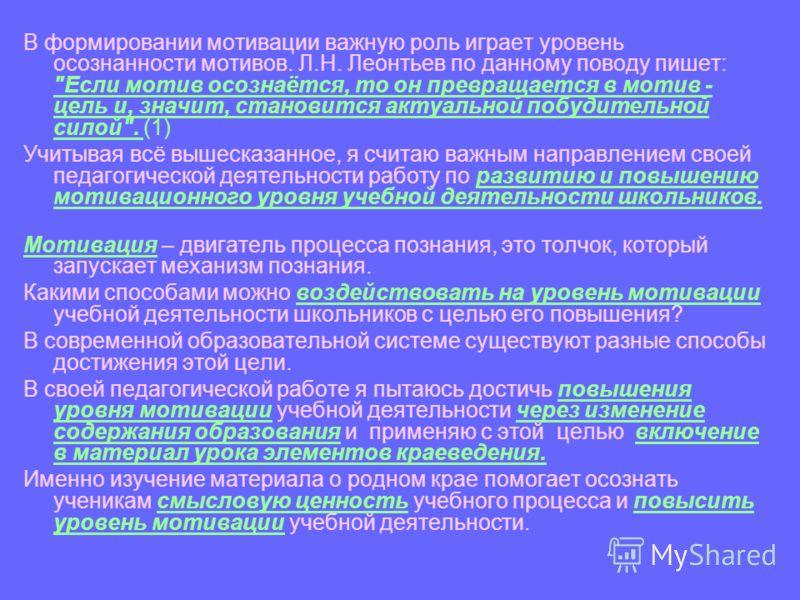 В формировании мотивации важную роль играет уровень осознанности мотивов. Л.Н. Леонтьев по данному поводу пишет: