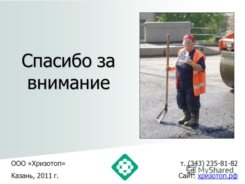Спасибо за внимание ООО «Хризотоп» Казань, 2011 г. т. (343) 235-81-82 Сайт: хризотоп.рф