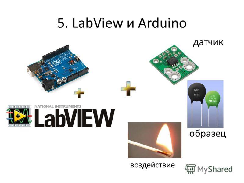 5. LabView и Arduino датчик образец воздействие