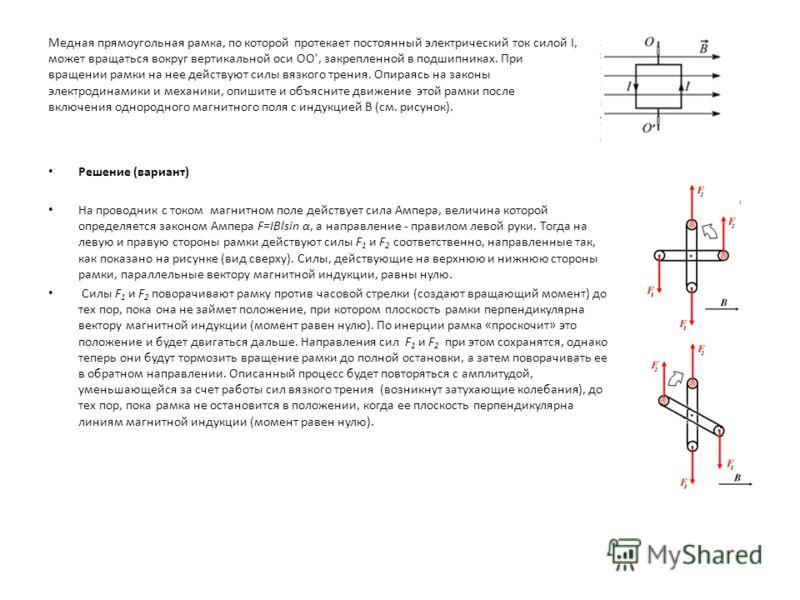 Медная прямоугольная рамка, по которой протекает постоянный электрический ток силой I, может вращаться вокруг вертикальной оси OO', закрепленной в подшипниках. При вращении рамки на нее действуют силы вязкого трения. Опираясь на законы электродинамик