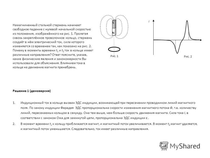 Намагниченный стальной стержень начинает свободное падение с нулевой начальной скоростью из положения, изображённого на рис. 1. Пролетая сквозь закреплённое проволочное кольцо, стержень создаёт в нём электрический ток, сила которого изменяется со вре