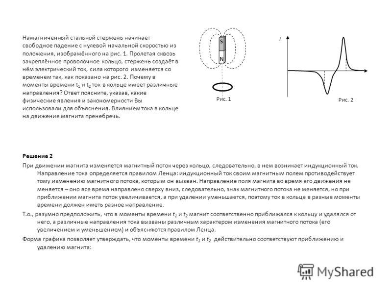 Решение 2 При движении магнита изменяется магнитный поток через кольцо, следовательно, в нем возникает индукционный ток. Направление тока определяется правилом Ленца: индукционный ток своим магнитным полем противодействует тому изменению магнитного п