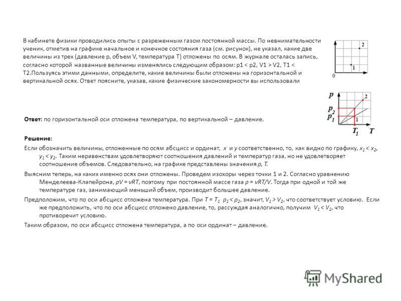 В кабинете физики проводились опыты с разреженным газом постоянной массы. По невнимательности ученик, отметив на графике начальное и конечное состояния газа (см. рисунок), не указал, какие две величины из трех (давление р, объем V, температура Т) отл