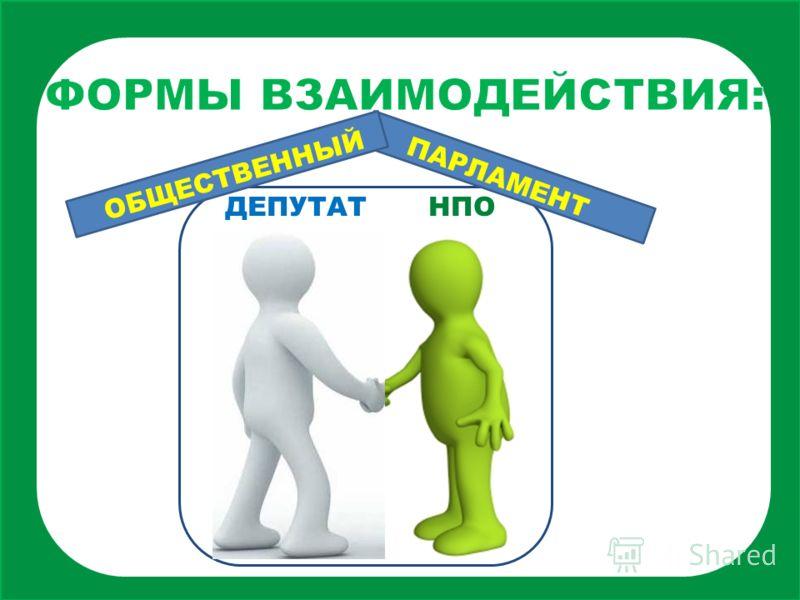 ПАРЛАМЕНТ ОБЩЕСТВЕННЫЙ ДЕПУТАТ НПО