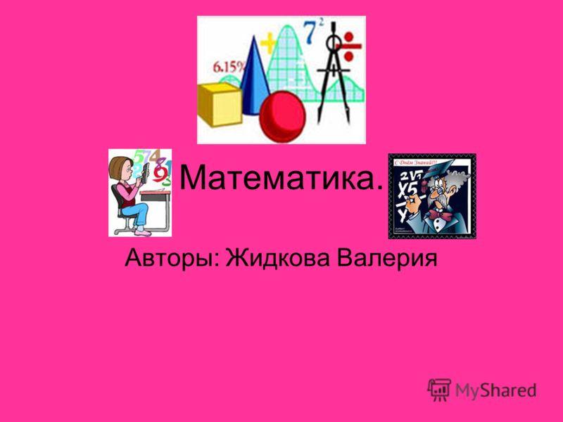 Математика. Авторы: Жидкова Валерия