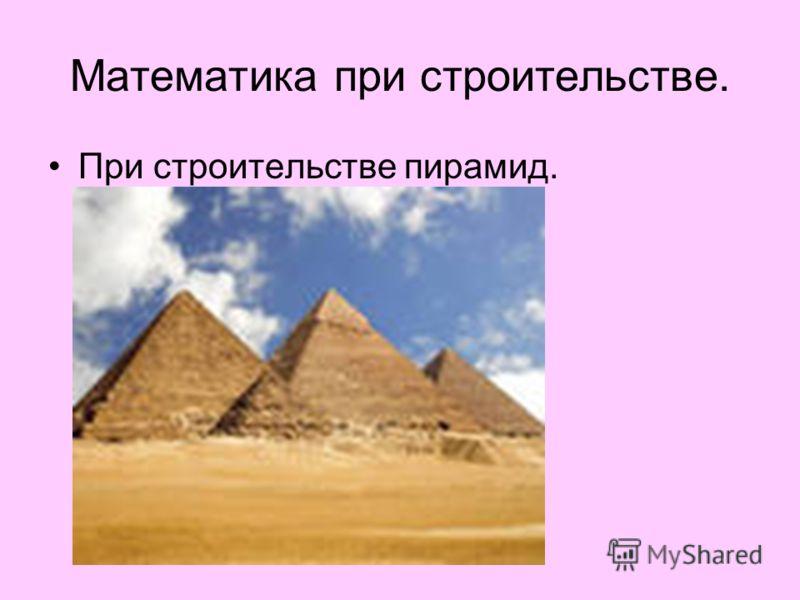 Математика при строительстве. При строительстве пирамид.