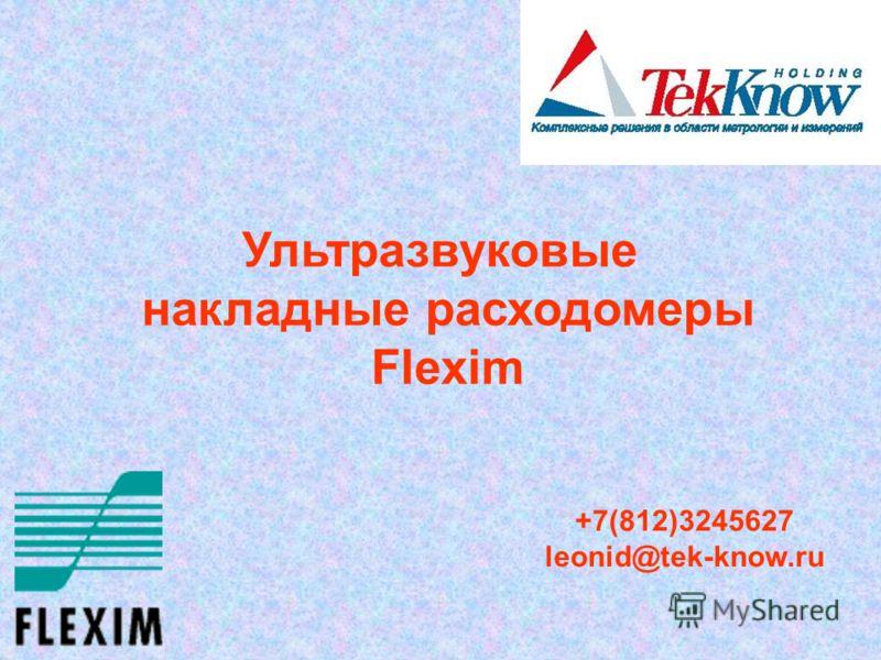 Ультразвуковые накладные расходомеры Flexim +7(812)3245627 leonid@tek-know.ru