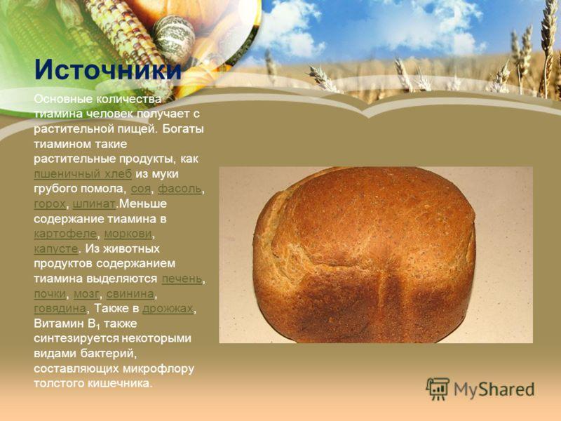 Источники Основные количества тиамина человек получает с растительной пищей. Богаты тиамином такие растительные продукты, как пшеничный хлеб из муки грубого помола, соя, фасоль, горох, шпинат.Меньше содержание тиамина в картофеле, моркови, капусте. И