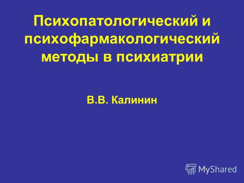 Психопатологический и психофармакологический методы в психиатрии В.В. Калинин