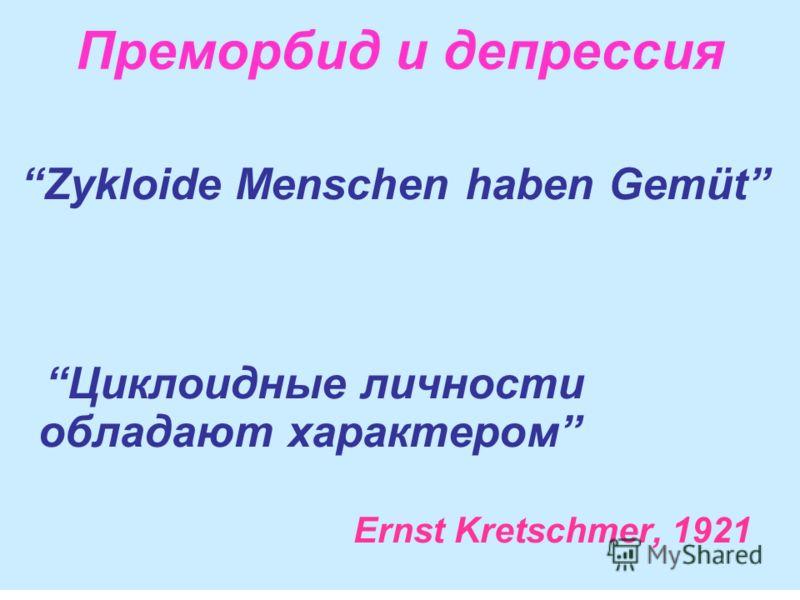 Преморбид и депрессия Zykloide Menschen haben Gemüt Циклоидные личности обладают характером Ernst Kretschmer, 1921