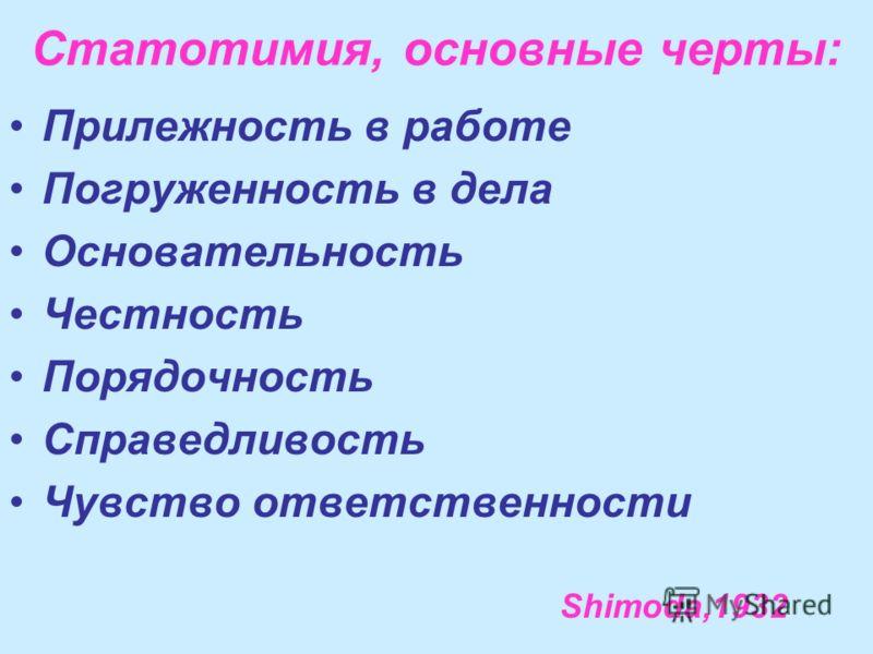 Статотимия, основные черты: Прилежность в работе Погруженность в дела Основательность Честность Порядочность Справедливость Чувство ответственности Shimoda,1932
