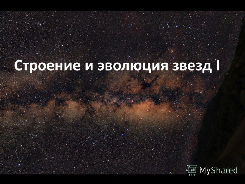 Строение и эволюция звезд I