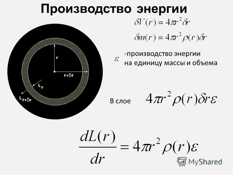 Производство энергии -производство энергии на единицу массы и объема В слое
